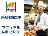 グラッチェガーデンズ 川崎宮崎台店<012435>のアルバイト