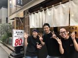 かぶら屋 平井店のアルバイト