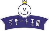 フードコート デザート王国 イオン浜松志都呂(販売スタッフ)のアルバイト