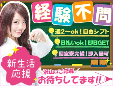 共栄セキュリティーサービス株式会社 横浜営業所(6)のアルバイト情報