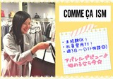 コムサイズム 穂波イオン店のアルバイト