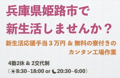 株式会社ビート 姫路支店(新生活応援手当あり 4勤2休)-125の求人画像
