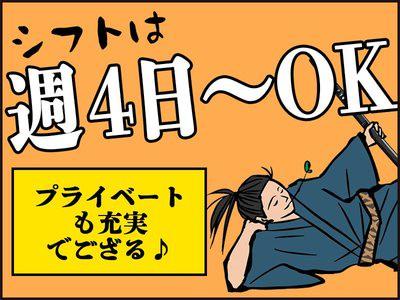 株式会社UTU 三田エリアの求人画像
