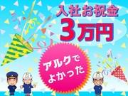 株式会社アルク 神奈川支社(金沢区)のアルバイト情報