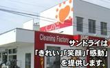 有限会社サンドライ かましん平松本町店のアルバイト