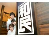 和民浜松有楽街店 キッチンスタッフ(AP_0442_2)