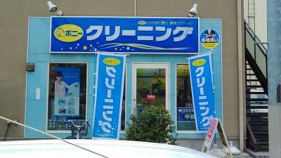 ポニークリーニング 富士見通り店(フルタイムスタッフ)のアルバイト情報