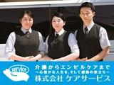 エンゼルケア横浜事業所(正社員 CDC)のアルバイト