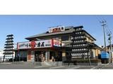 ほうらい茶屋 熊本(Wワーク)のアルバイト