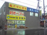 佐沼薬局のアルバイト情報