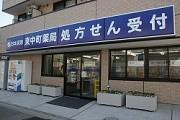 東中町薬局のアルバイト情報