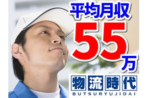 物流時代 神奈川エリア・宅配便スタッフのアルバイト・バイト詳細