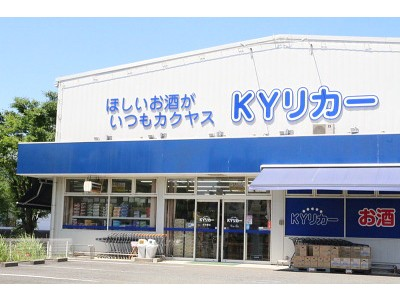 KYリカー 恋ヶ窪店のアルバイト