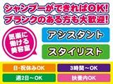 楽カラー水戸堀町店のアルバイト