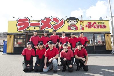 大阪ふくちぁんラーメン 和泉店(キャリア正社員)の求人画像