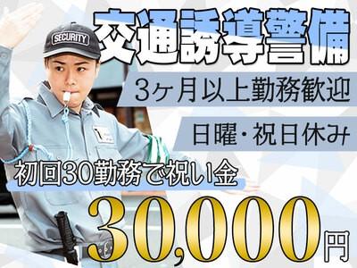 T-1Security Service株式会社【板橋区エリア7】の求人画像