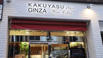 KAKUYASU class 銀座 wine cellar デリバリースタッフ(フリーター歓迎)の求人画像
