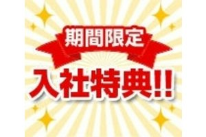 高木工業株式会社 大府市エリア(仕事ID:84282)・機械オペレーションのアルバイト・バイト詳細