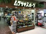 ムラサキスポーツ ゆめタウン高松店のアルバイト