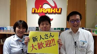ニラク 大田雑色店のアルバイト情報