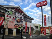 和食よへい 鶴ヶ島店のアルバイト情報