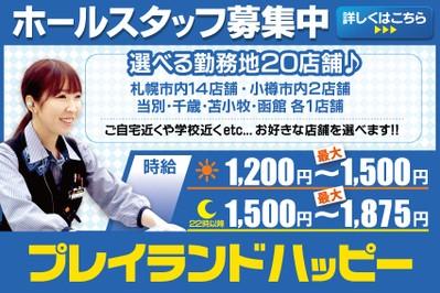 プレイランドハッピー手稲前田店のアルバイト情報