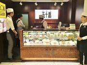 神楽坂五十番 松屋銀座店のアルバイト情報