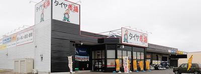 タイヤ市場 水戸笠原店の求人画像