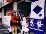 菱膳 新橋店のアルバイト情報
