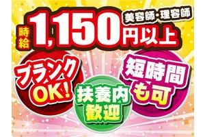 理容師さんも美容師さんも一緒で楽しくに働けます。