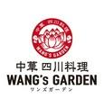 CHINA BISTRO WANG'S GARDEN 大崎ブライトコア店 キッチンスタッフ(AP_1294_2)のアルバイト