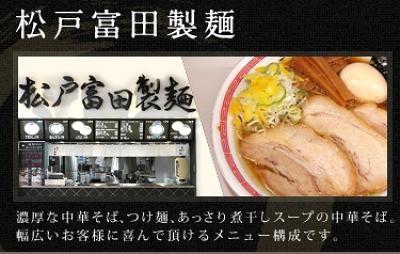 松戸富田製麺 ららぽーと船橋店(主婦(夫))のアルバイト情報