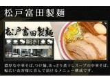 松戸富田製麺 ららぽーと船橋店(主婦(夫))