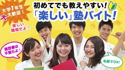森塾 本八幡校(教職志望学生)のアルバイト情報