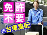 佐川急便株式会社 北熊本営業所(配達サポート)