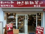 旅靴屋 横浜店のアルバイト