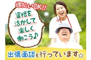 株式会社スタッフ満足_024・老人介護施設スタッフのアルバイト・バイト詳細