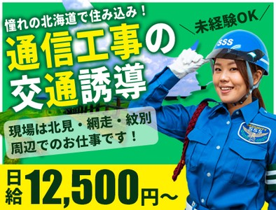サンエス警備保障株式会社 東京本部(10)【北海道 A】の求人画像
