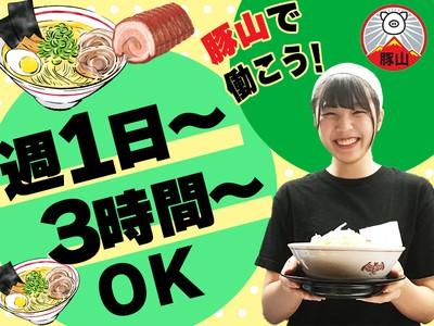 ラーメン豚山 五反田店_08[145]の求人画像