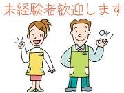 株式会社たちばな仕入事業部 セントラルキッチンのアルバイト情報