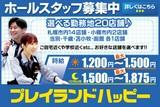 プレイランドハッピー 屯田四条店のアルバイト