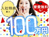 日研トータルソーシング株式会社 本社(登録-福島)のアルバイト