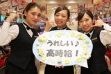 PIA 柏店のアルバイト