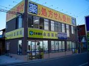 永昌薬局のアルバイト情報