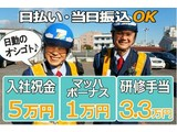 三和警備保障株式会社 荒川車庫前駅エリア