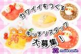 めいどりーみん 名古屋大須招き猫前店(キッチン(フリーター))のアルバイト