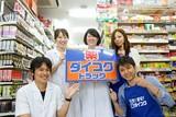 ダイコクドラッグ 歌舞伎町一丁目店(薬剤師)のアルバイト