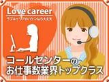 株式会社ラブキャリア 横浜オフィス(0002)のアルバイト