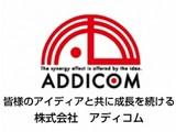 株式会社 アディコムのアルバイト