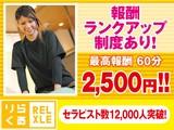 りらくる 西鎌倉店(セラピスト)のアルバイト